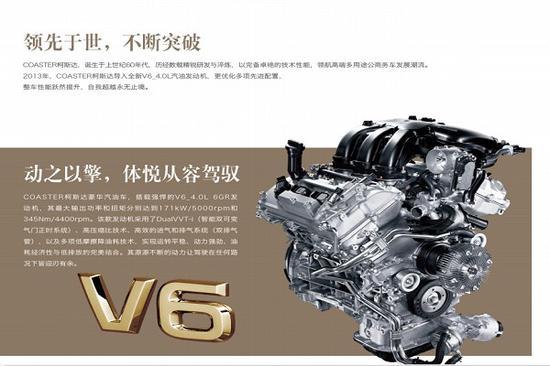 新款丰田柯斯达报价 4.0排量电动门