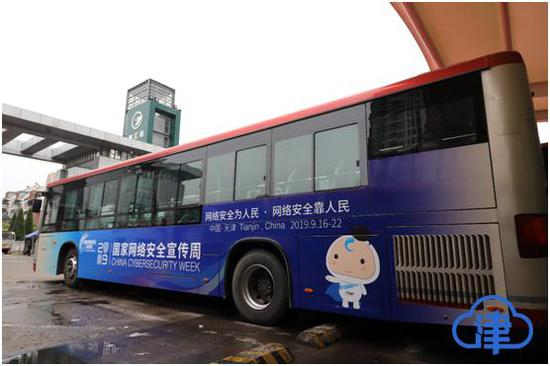 """""""网安号""""公交专线亮相津城 成网络安全流动宣传阵地"""