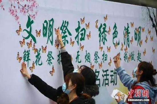 """资料图:3月19日,清明节临近,南京市殡葬管理处在普觉寺陵园举办主题为""""文明祭扫,绿色清明""""的集体公祭仪式。中新社记者 泱波 摄"""