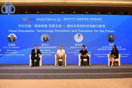 科技创新筑梦未来 中芬将创新科技领域加强深度合作