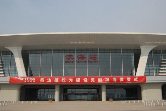 滨海西站:以安全、高效、热情服务迎八方来客