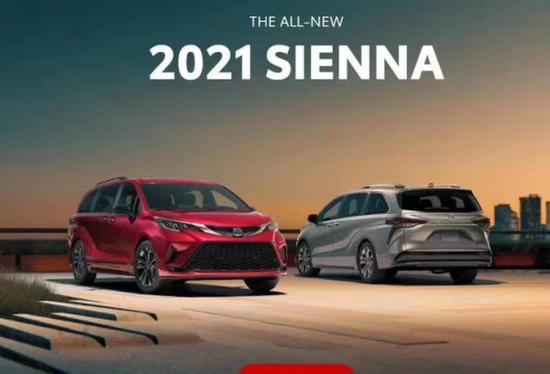 2021款丰田塞纳发布国六油电混动版预售