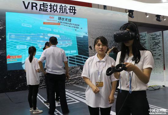 观众现场体验VR虚拟航母。(中国台湾网 李奕均 摄)