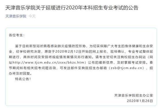 天津音乐学院天津美术学院延迟艺考时间