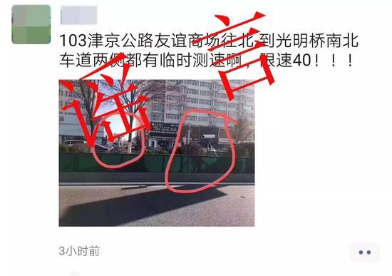 辟谣!网传天津这地儿新增40迈限速?真相来了!