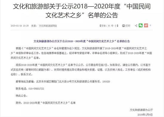 """天津有3个处所荣登年度""""中公平易近间文明艺术之乡""""榜单"""