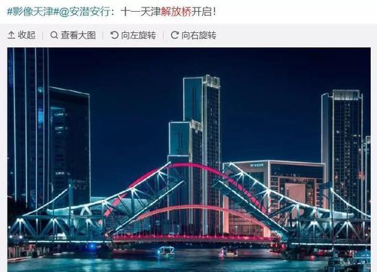 这个国庆中秋解放桥还开启吗?官方回应来了