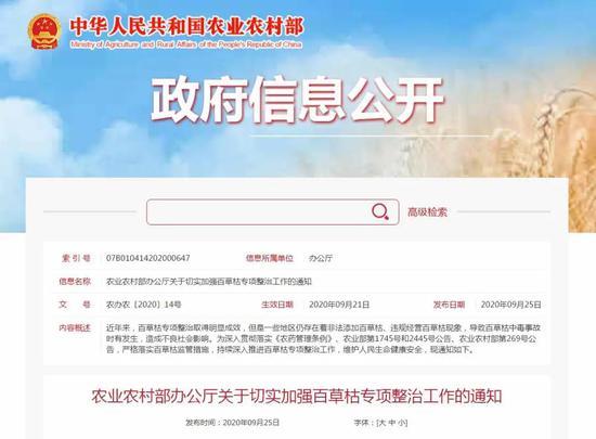 农业农村部网站截图