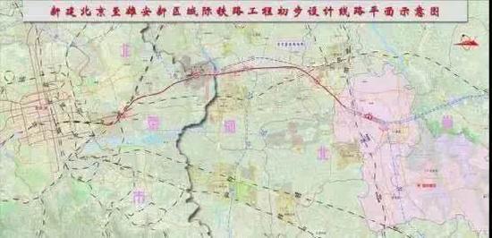 新建北京至雄安新区城际铁路工程初步设计线路平面示意图