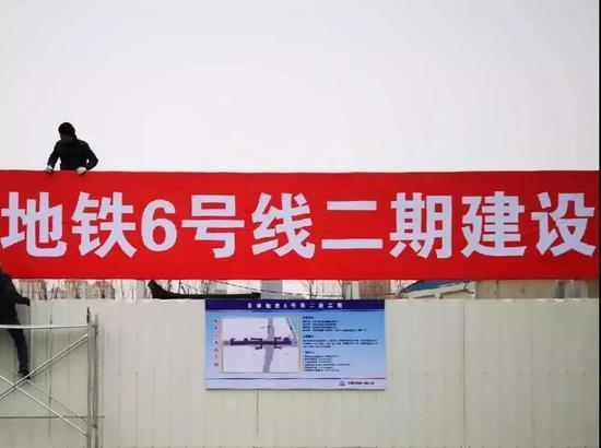 6号线二期设9座新站