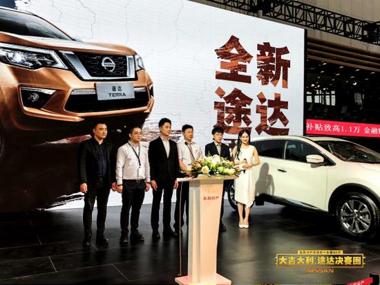 20万级全境SUV TERRA途达天津车展上市