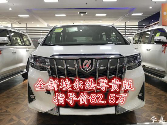 19款丰田埃尔法天津港口现车批发售全国