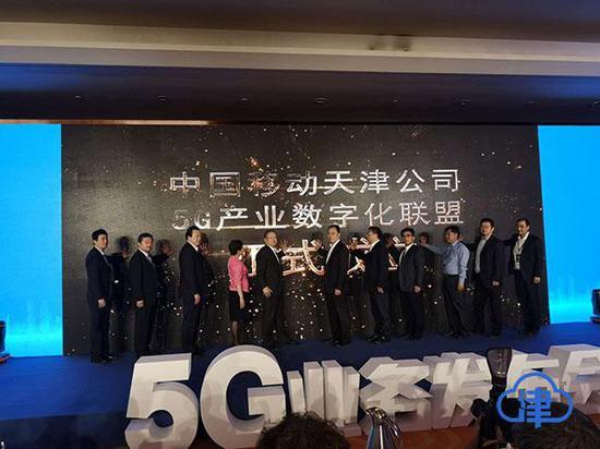 5G产业数字化联盟成立