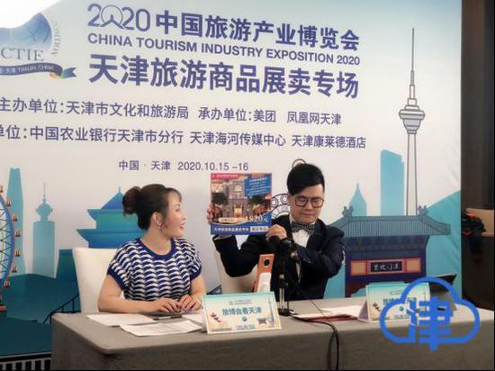 2020旅博会天津旅游商品展卖专场线上直播进行中