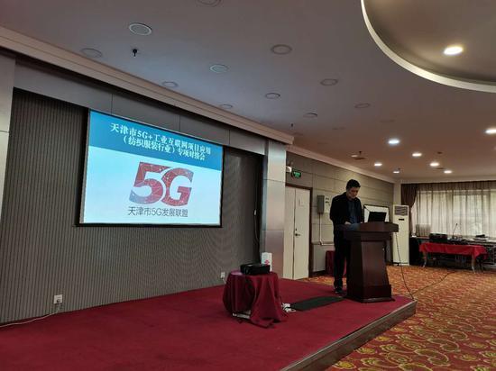 天津举办5G+工业互联网(纺织服装方向)示范项目供需对接会