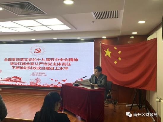 南开区财政局深入学习宣传贯彻党的十九届五中全会精神
