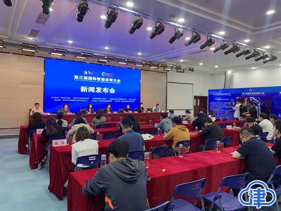 第三届国际智能体育大会5月22日将在津举办