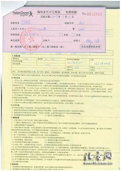 学员手中的缴费凭证(照片由网民提供)