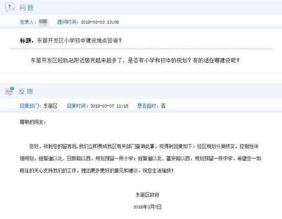 网民留言:东丽开发区轻轨站附近居民越来越多了,是否有小学和初中的规划?