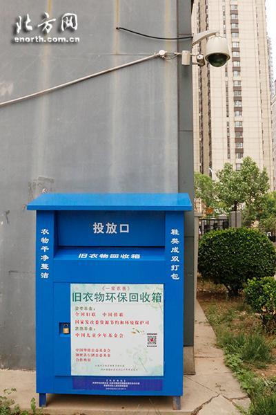 """荣庆园""""一家衣善""""回收箱"""