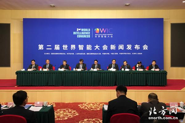 第二届世界智能大会新闻发布会