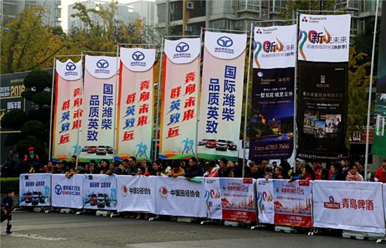 牵手潍柴英致 2016重庆国际半程马拉松鸣枪开跑