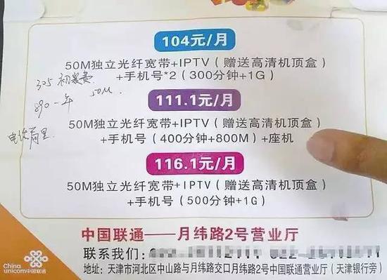 """里番漫画消费者致天津联通:只想要宽带 """"套餐""""不吃都不行"""