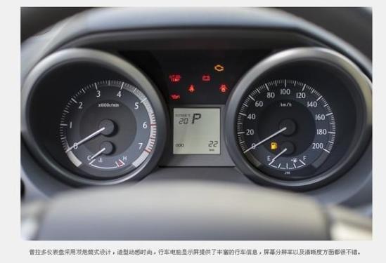 普拉多仪表盘采用双炮筒式设计,造型动感时尚,行车电脑显示屏提供了丰富的行车信息,屏幕分辨率以及清晰度方面都很不错。