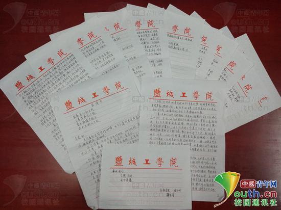 部分情书内容。中国青年网通讯员 闫春旭 摄