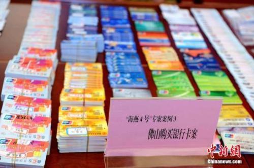 """2015年8月13日,广东警方""""海燕行动""""缴获7000余张银行卡和伪卡。 中新社 崔煜坤 摄"""