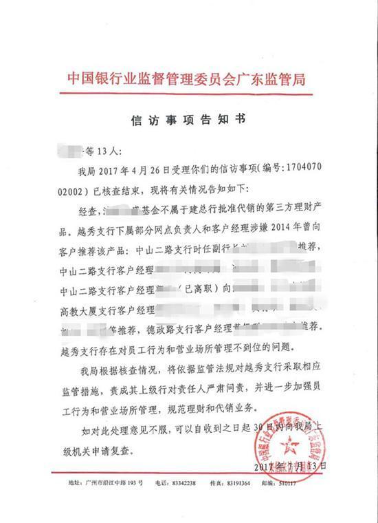 广东银监局明确清科凯盛基金不属于建总行批准代销的第三方理财产品。