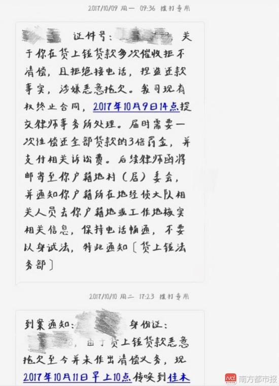 一位借款者向南都记者展示他收到的催还短信,与语言侮辱和威胁相比,这是最客气的方式。
