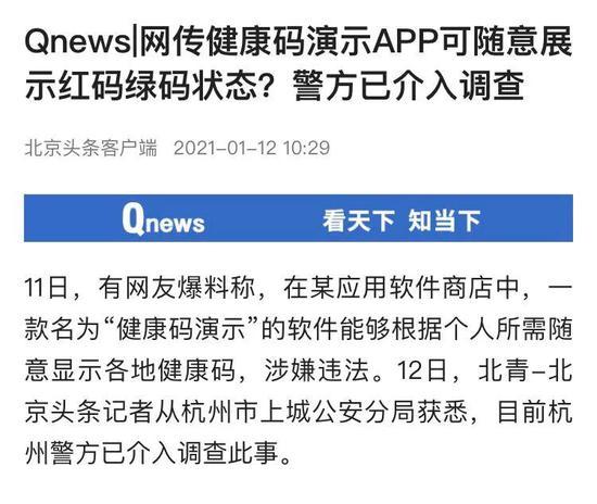 北京头条报道截图