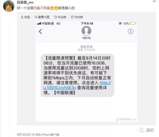 """微博网友抗议""""流量不限量""""套餐名不副实"""