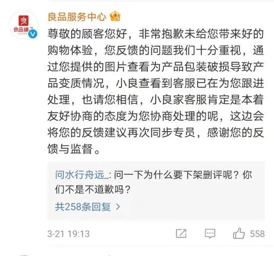 良品服务中心在该网友微博下评论。