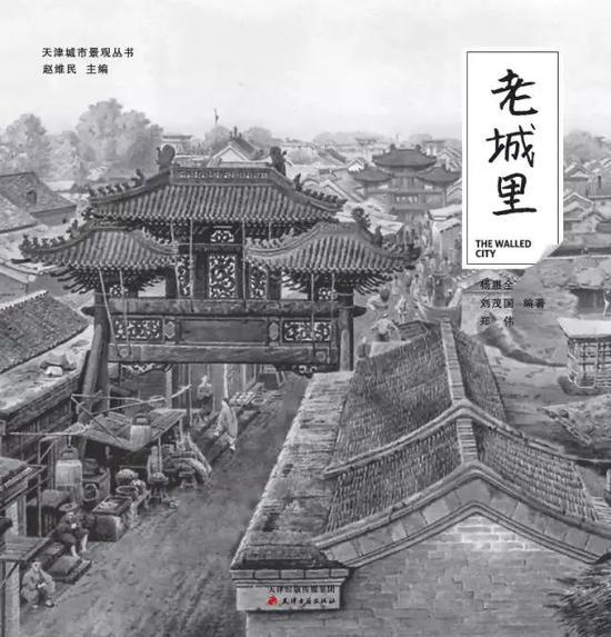 文字图片资料由天津古籍出版社提供