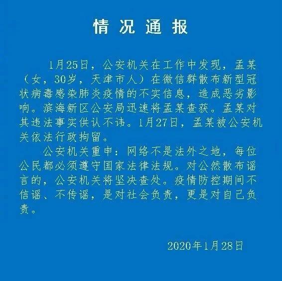 天津一女子散布不实信息 被行政拘留