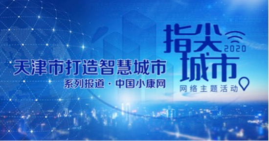 """【2020·指尖城市】招聘""""云时代"""" 精准揽人才——武清区打造智慧城市见闻"""