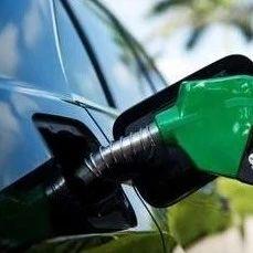 2月18日24时起下调成品油价格 92号下调0.33元
