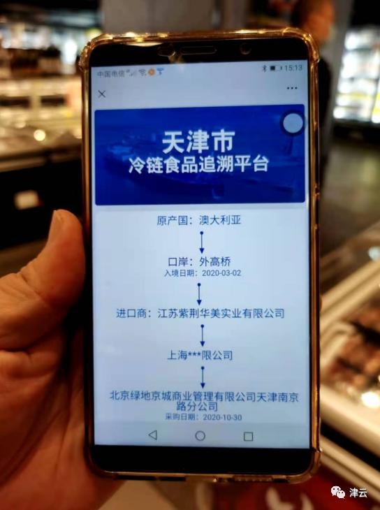 """天津战时机制:""""两全""""""""两封"""" 全城搜索"""