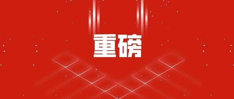 重磅|待遇、职称、子女入学!天津发布18条一线医务人员保障