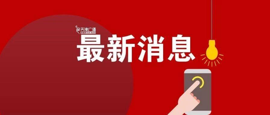中央指导组约谈武汉副市长等 怎能好事办坏?信号强烈!