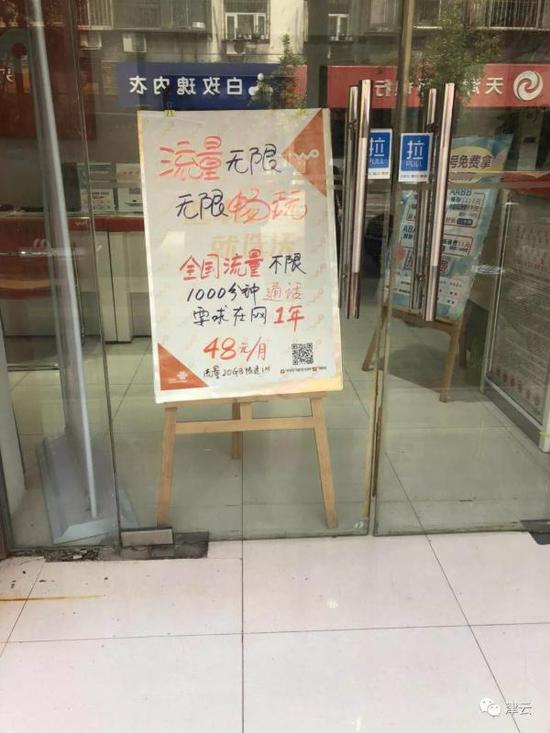 """记者跟踪调查:天津三大运营商仍在营业厅张贴""""流量无限量""""广告"""