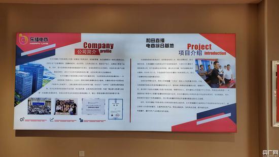和田电商综合基地项目内(央广网记者 刘阳 摄)