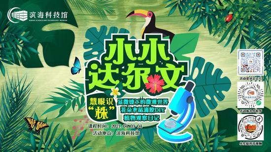 清明节期间 滨海科技馆开展系列主题科普活动