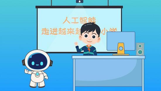 动画丨近在咫尺的AI技术,正在悄然改变人们衣食住行