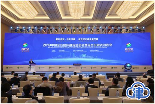 2019中国企业国际融资洽谈会暨民企投融资洽谈会在天津举行