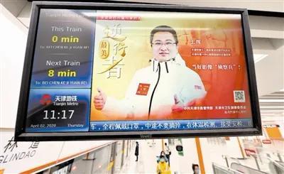 """地铁沿线电子屏播出第二批""""最美逆行者""""王晖的内容"""