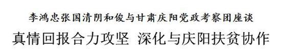 李鸿忠张国清阴和俊与甘肃庆阳党政考察团座谈