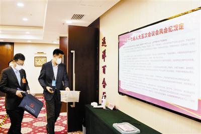市人大代表驻地电子显示屏上亮出会风会纪规定,确保会议风清气正。